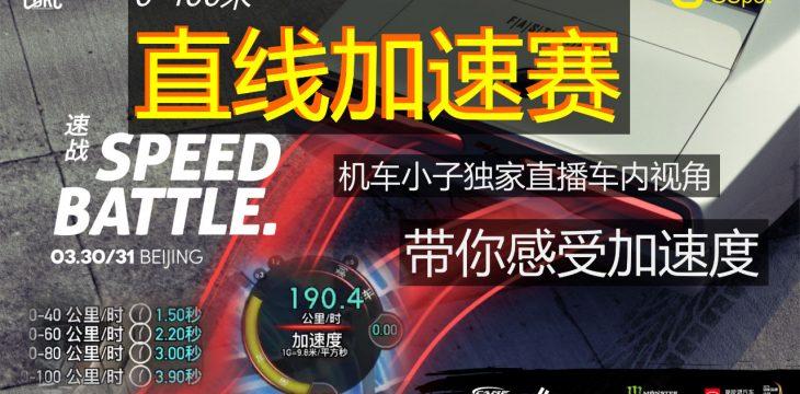 Fast4ward北京站_车内第一视角回放