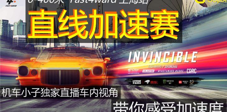 看谁跑得快!Fast4ward_18上海站直播回放_车内视角加量版