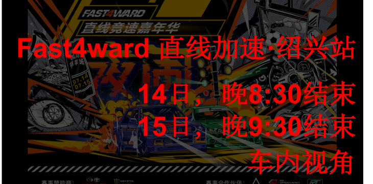 Fast4ward· 浙江绍兴站直播回放